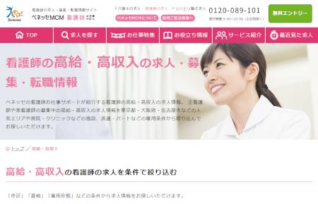 ベネッセMCM看護Webサイト