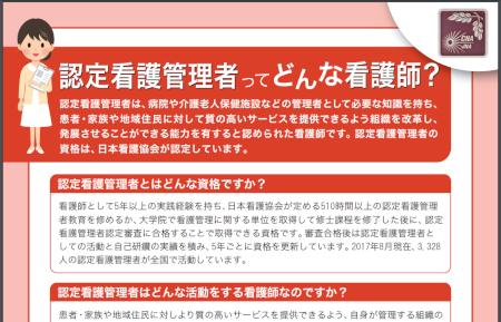 日本看護協会Webサイト