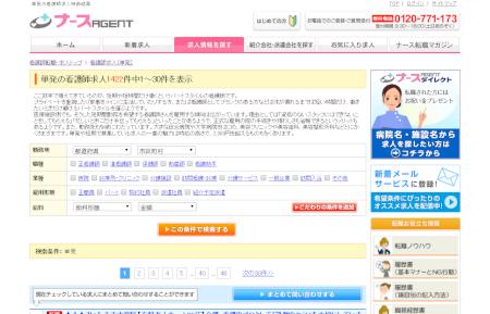 ナースAGENTWebサイト